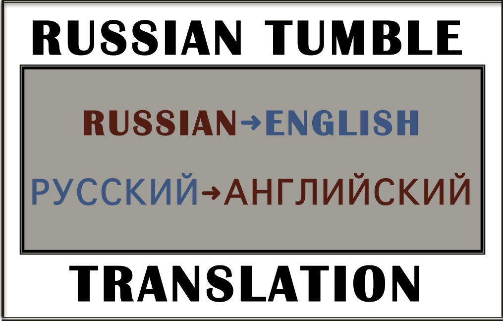 russian tumble translation